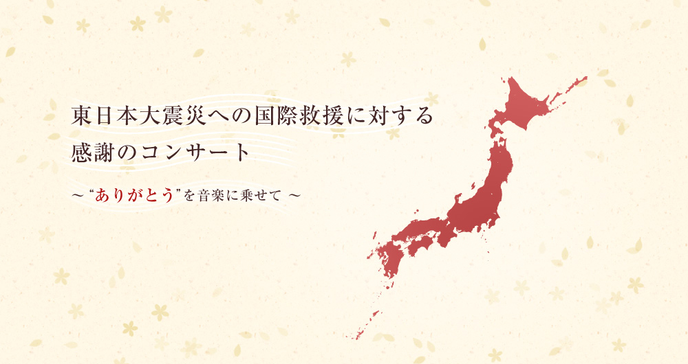 "Concert to honor?the international contributions to the Great East Japan Earthquake  ""Our ありがとう on the wing of the Music"""